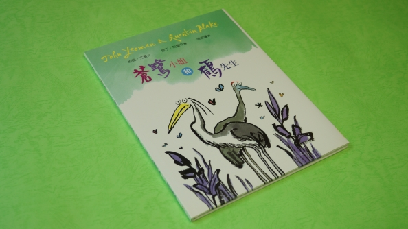 06-the-heron-and-the-crane-16-9