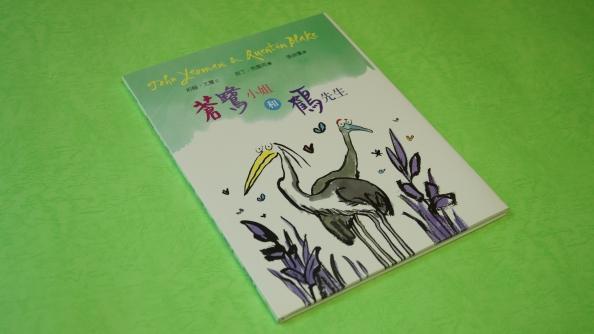 06-the-heron-and-the-crane-16-9