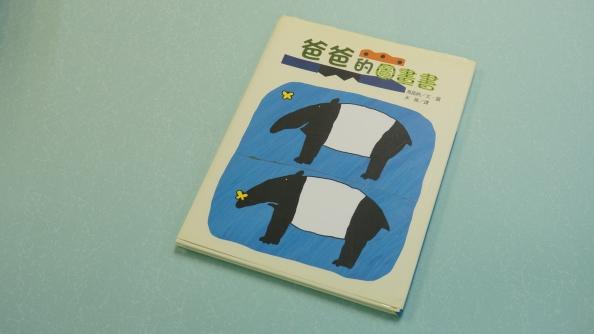 031-otousan-no-ehon-16-9