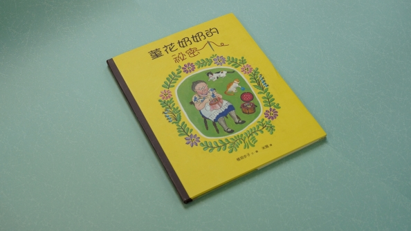 066-sumire-obachan-no-himitsu-16-9