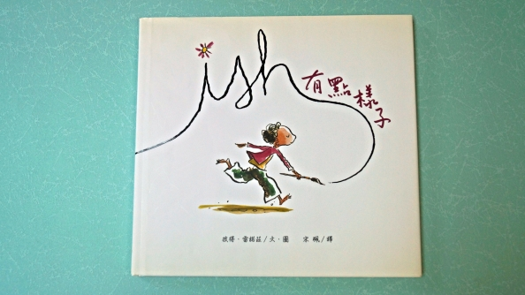 ish by peter h reynolds