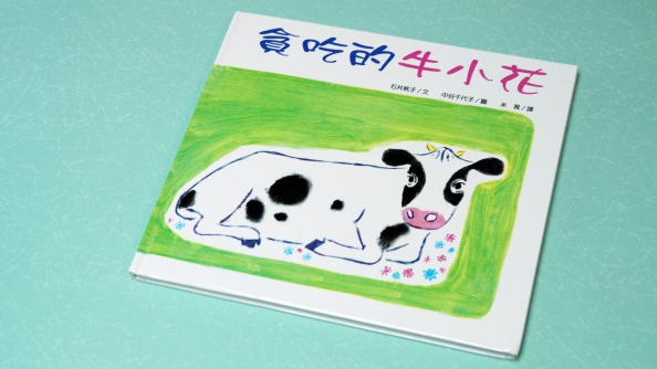 40-kuishin-bou-no-hanako-san