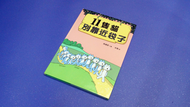 23-11-piki-no-neko-fuku-ro-no-naka