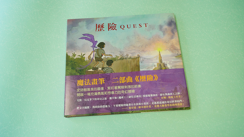 24-quest