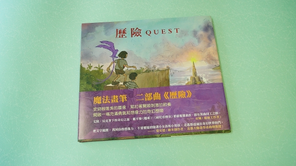24-quest
