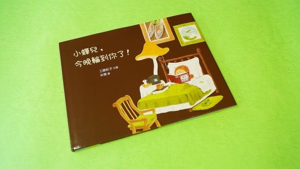 27-semi-kun-iyoiyo-konya-desu