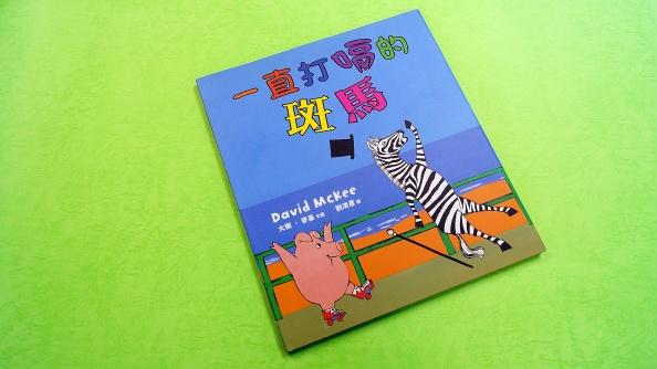 12-zebra's-hiccups