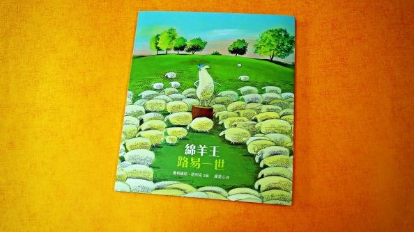 29-louis 1er roi des moutons