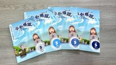 童心飛躍5:信仰互動教材